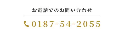 TEL.0187-54-2055