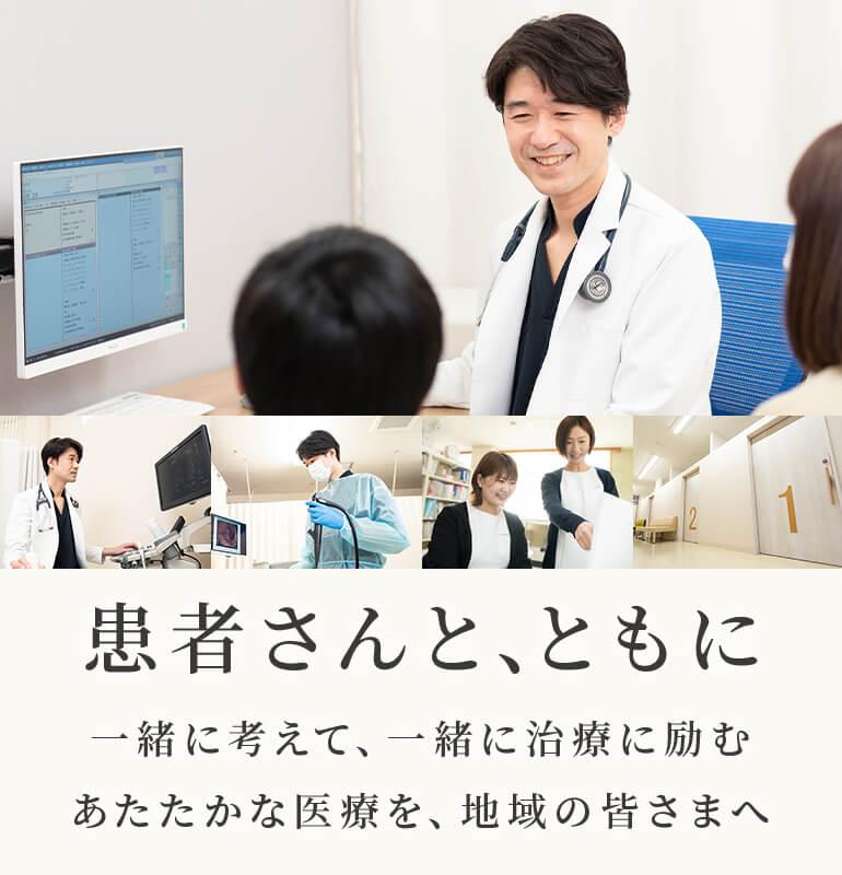 患者さんと、ともに 一緒に考えて、一緒に治療に励む あたたかな医療を、地域の皆さまへ