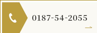 0187-54-2055
