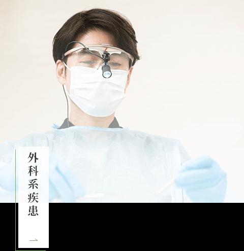 外科系疾患